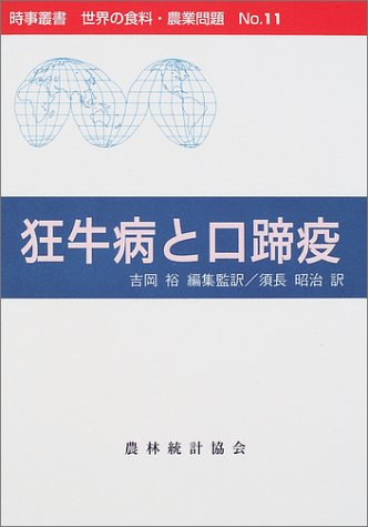 狂牛病と口蹄疫 (時事叢書 世界の食料・農業問題)