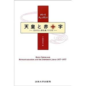 天皇と赤十字―日本の人道主義100年