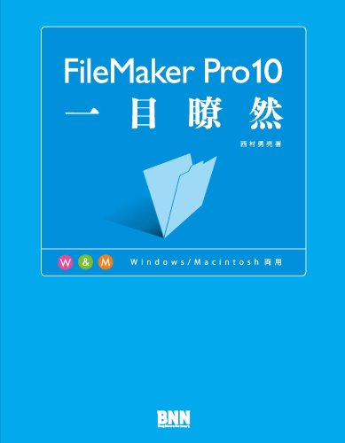 FileMaker Pro 10一目瞭然