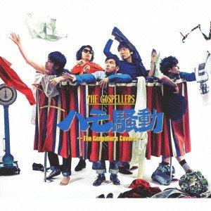 ハモ騒動~The Gospellers Covers~(初回生産限定盤)(DVD付)