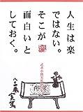 人生は楽ではない。そこが面白いとしておく。—武者小路実篤画文集