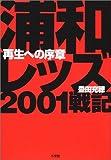 浦和レッズ2001戦記―再生への序章