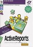 Active Reports 2.0J Professional Edition 5開発ライセンスパッケージ
