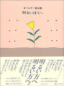 明るいほうへ―金子みすず童謡集 (JULAの童謡集シリーズ)