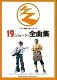 ギター弾き語り&ハーモニカ 19(ジューク)全曲集