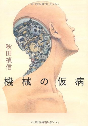 機械の仮病