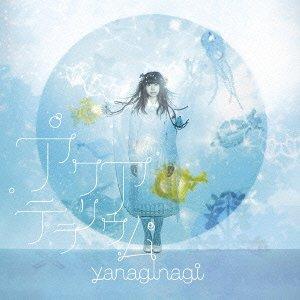 アクアテラリウム (初回限定盤 CD+DVD) TVアニメ「凪のあすから」エンディングテーマ