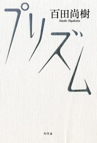プリズム [単行本] / 百田 尚樹 (著); 幻冬舎 (刊)