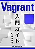 Vagrant���K�C�h