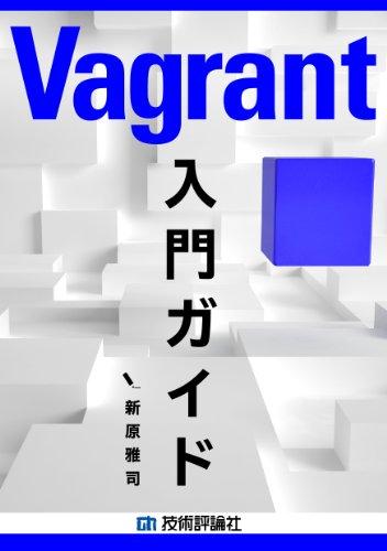 Vagrant入門ガイド