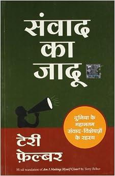 Essay on corporation myself in hindi
