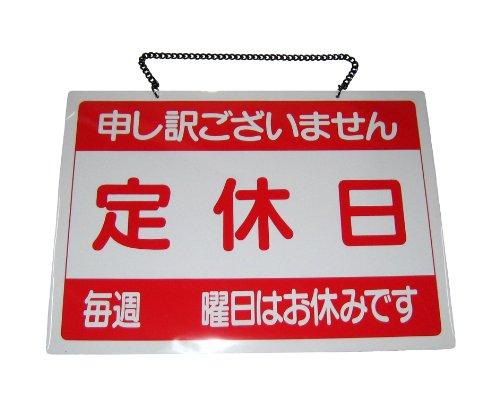 えいむ オープンプレート 定休日・臨時休業 OC-1-3