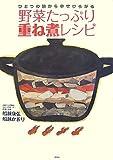 ひとつの鍋から幸せひろがる 野菜たっぷり重ね煮レシピ