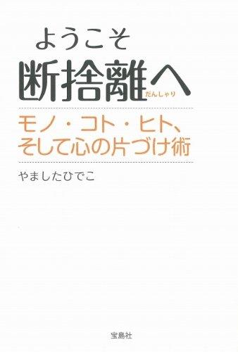 だんしゃり 書籍 1