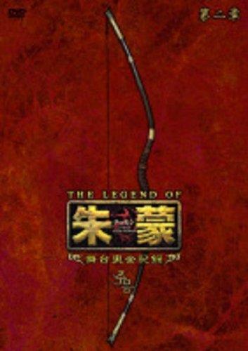 THE LEGEND OF 朱蒙〔チュモン〕舞台裏全記録 第二章 [DVD]