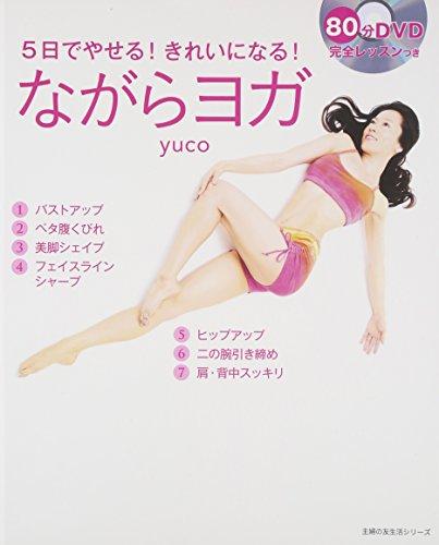 80分DVD完全レッスンつき ながらヨガ―5日でやせる!  きれいになる! (主婦の友生活シリーズ)