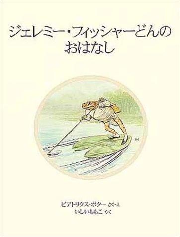 ジェレミー・フィッシャーどんのおはなし (ピーターラビットの絵本 17)