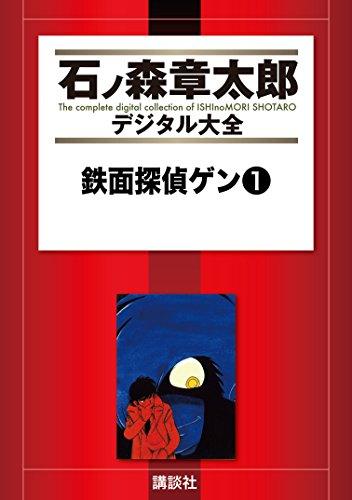 鉄面探偵ゲン(1) (石ノ森章太郎デジタル大全)