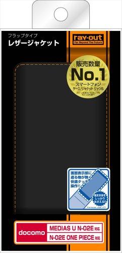 レイ・アウト MEDIAS U N-02E用 フラップタイプ・レザージャケット/ブラック RT-N02ELC1/B