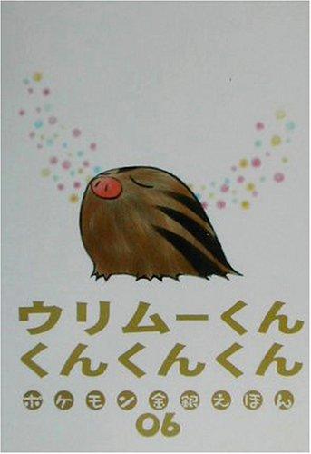 ウリムーくんくんくんくん―ポケモン金銀えほん〈06〉 (ポケモン金銀えほん (06))