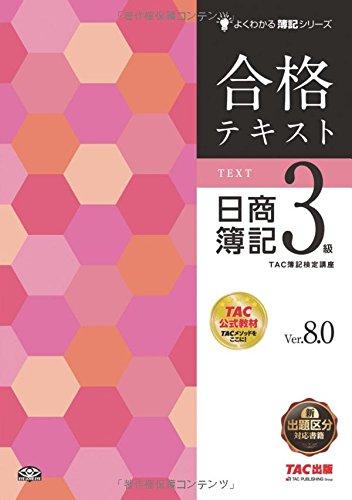 合格テキスト 日商簿記3級 Ver.8.0 (よくわかる簿記シリーズ)