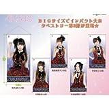 セガ AKB48 BIGタペストリー VOL.3 河西智美