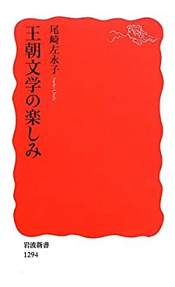 王朝文学の楽しみ (岩波新書)