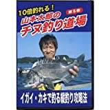 アクティ 山本太郎のチヌ釣り道場 第8巻 イガイ・カキで釣る縦釣り攻略法 《DVD》