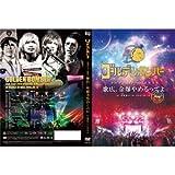 ゴールデンボンバー全国ツアー2015「歌広、金爆やめるってよ」at 大阪城ホール 2015.09.13 通常盤