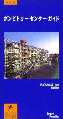ポンピドゥー・センター・ガイド (プレステルミュージアム・ガイドシリーズ)