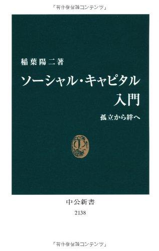 ソーシャル・キャピタル入門 - 孤立から絆へ (中公新書)