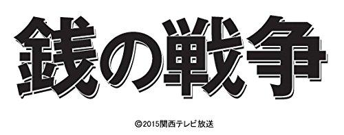 銭の戦争 DVD-BOX[DVD]