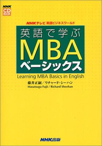 英語で学ぶMBAベーシックス