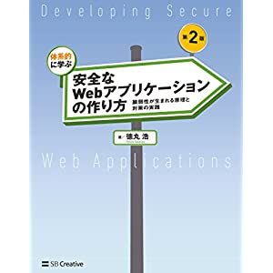 体系的に学ぶ 安全なWebアプリケーションの作り方 第2版[固定版] 脆弱性が生まれる原理と対策の実践 [Kindle版]