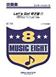 Let's Go! 甲子園!! 吹奏楽コンサート [QCー165]