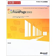 �ЂƖڂł킩�� Microsoft Office FrontPage 2003 (�}�C�N���\�t�g���������)