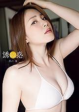 吉川友 写真集 『 誘惑 』