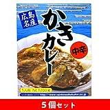 【 5個 セット 】 広島 かき カレー 中辛 200g × 5個