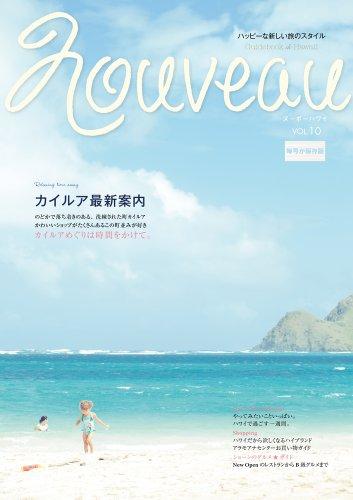 NOUVEAUハワイ VOL.10 (カイルア最新情報)