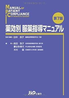 薬効別 服薬指導マニュアル 第7版