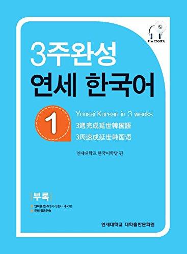 Yonsei Korean in 3 weeks 1, by Yonsei Korean Language Institute