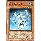 TAEV-JP020 SR 水面のアレサ【遊戯王シングルカード】