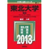 東北大学(理系) (2013年版 大学入試シリーズ)