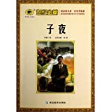 img - for Century GOLDBOND: Midnight(Chinese Edition) book / textbook / text book