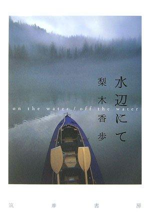 水辺にて―on the water/off the water