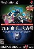 SIMPLE2000シリーズ 2in1 Vol.3 THE パズルコレクション2,000問 & THE 東洋三大占術~風水・姓名判断・昜占~