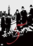 長州ファイブ chosyu edition[DVD]
