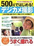 500円ではじめるデジカメ撮影—上手な写真の撮り方から、保存ときれいな印刷まで (Gakken Camera Mook)