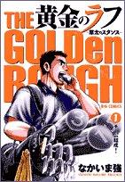 黄金のラフ―草太のスタンス (1) (ビッグコミックス)