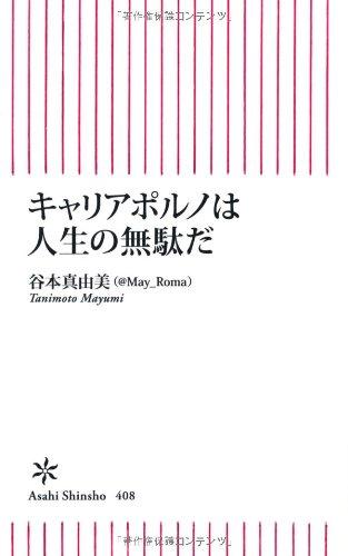 キャリアポルノは人生の無駄だ (朝日新書)